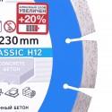 Диск алмазный Distar Classic H12 232