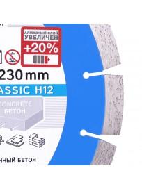 Диск алмазный Distar Classic H12 125