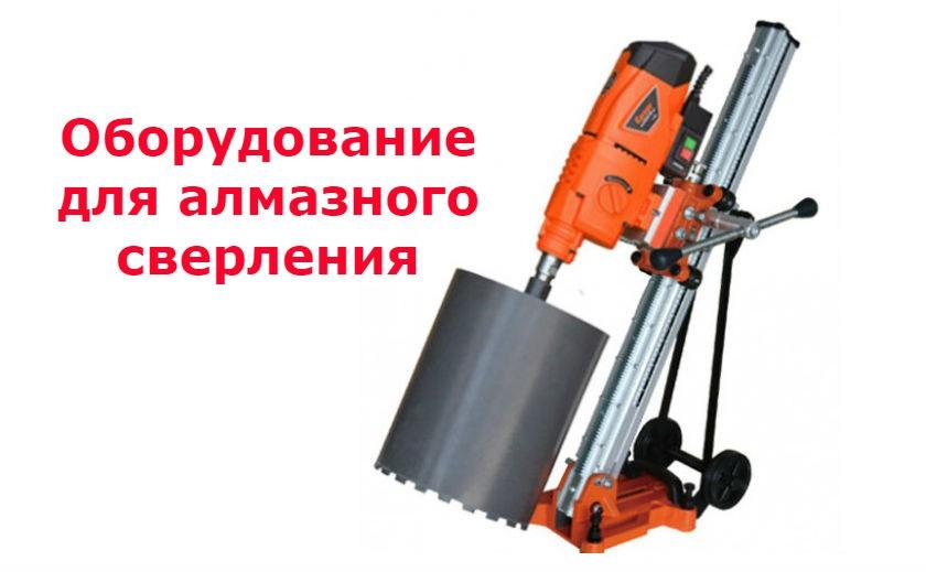 сверлить бетон станок