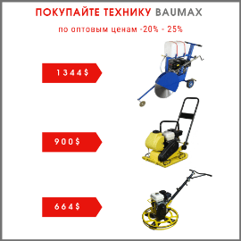 Акция к оборудованию BAUMAX